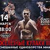 PROFC-Ukraine. Железные кулаки III. 14 марта 2015 года. Одесса